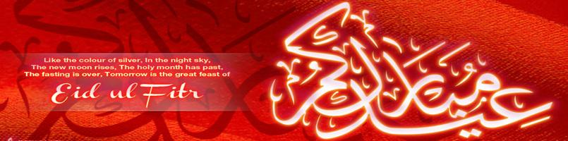 Eid ul Fitr 2016