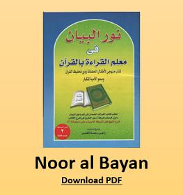 Noor al Bayan pdf